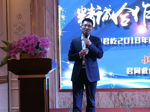 Shanghai Junyi 2018 Non-standard Equipment Partner Conference themed with