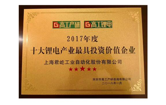 "Shanghai Junyi won ""the 2017 GGIB Golden Globe Award - Top Ten Enterprises with Most Investment Value in Lithium Battery Industr"