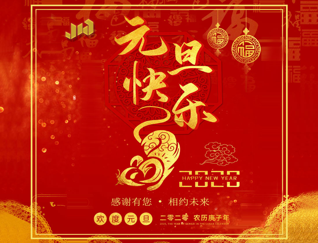 Shanghai Junyi Wishes You A Happy New Year!